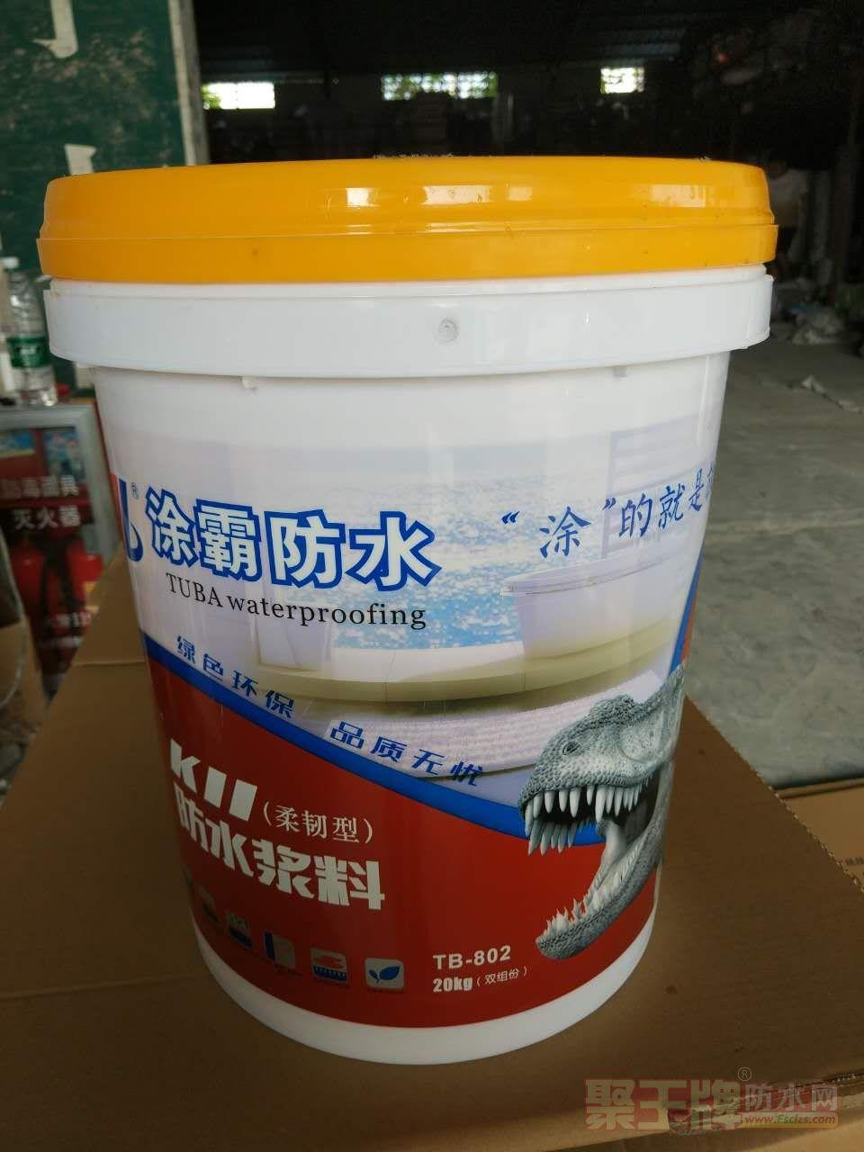 涂霸K11柔韧型防水涂料