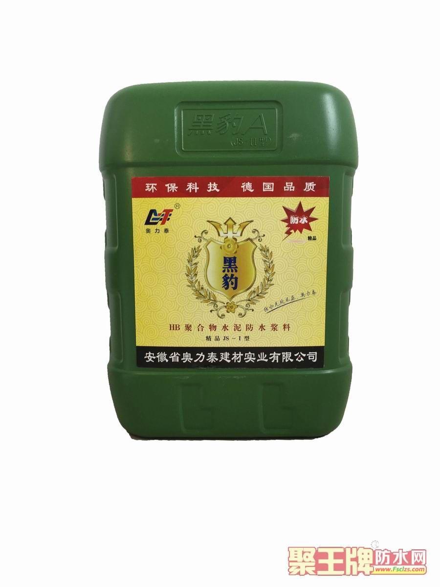 供应奥力泰HB型黑豹防水浆料