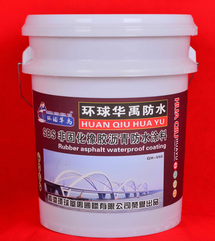 SBS非固化橡胶沥青防水涂料
