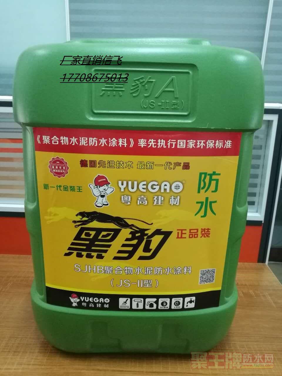 广东广州厂家直销黑豹防水涂料行情报价