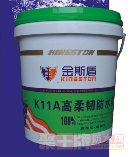 K11A高柔韧防水涂料