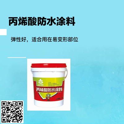 丙烯酸防水涂料产品包装图片