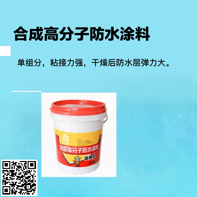 合成高分子防水涂料产品包装图片