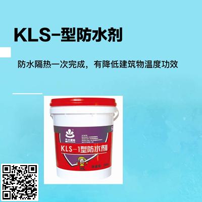 点击查看KLS-1防水剂详细说明