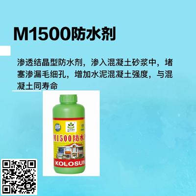 点击查看M1500水性密封防水剂详细说明