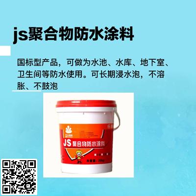 点击查看js聚合物防水涂料详细说明