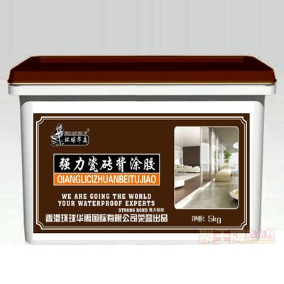 环球华禹|背涂胶505S|强力瓷砖胶产品包装图片