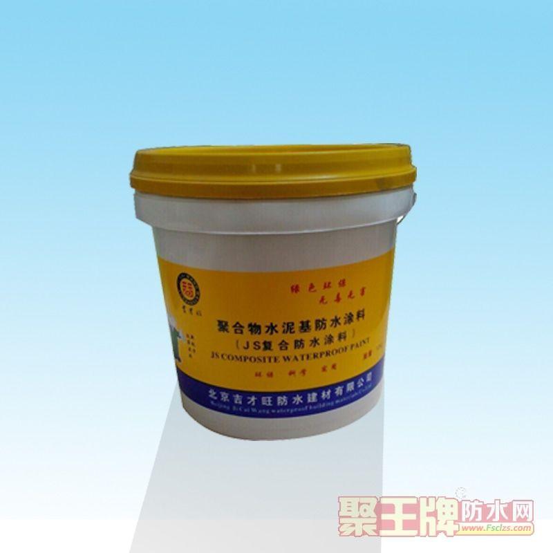 北京吉才旺 JS复合防水涂料