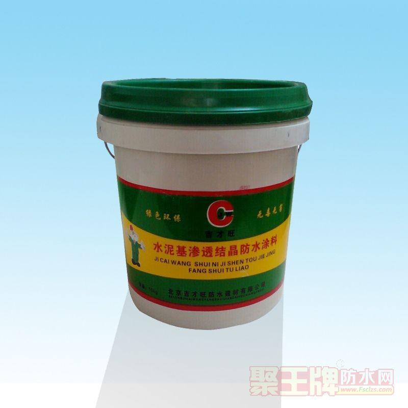 北京吉才旺 水泥基渗透结晶防水涂料