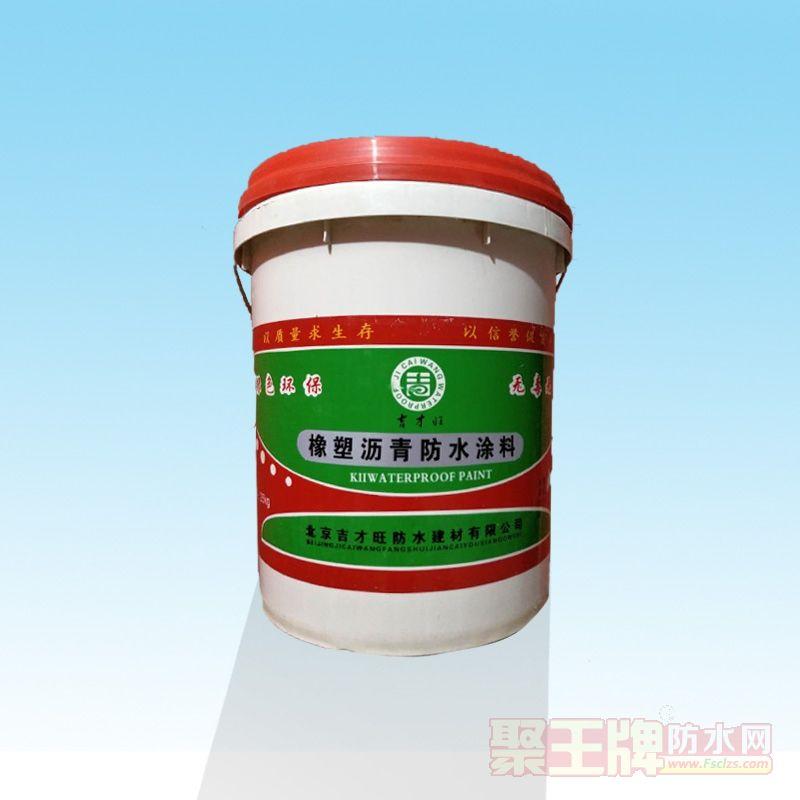 北京吉才旺 橡塑沥青防水涂料