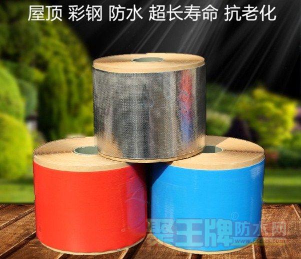 北京吉才旺防水 丁基防水胶带