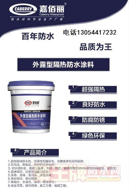点击查看郴州市隔热反射防腐防锈防水涂料哪个品牌好怎么施工隔热材料详细说明