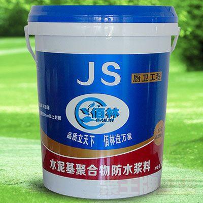 JS聚合物水泥基防水浆料20kg