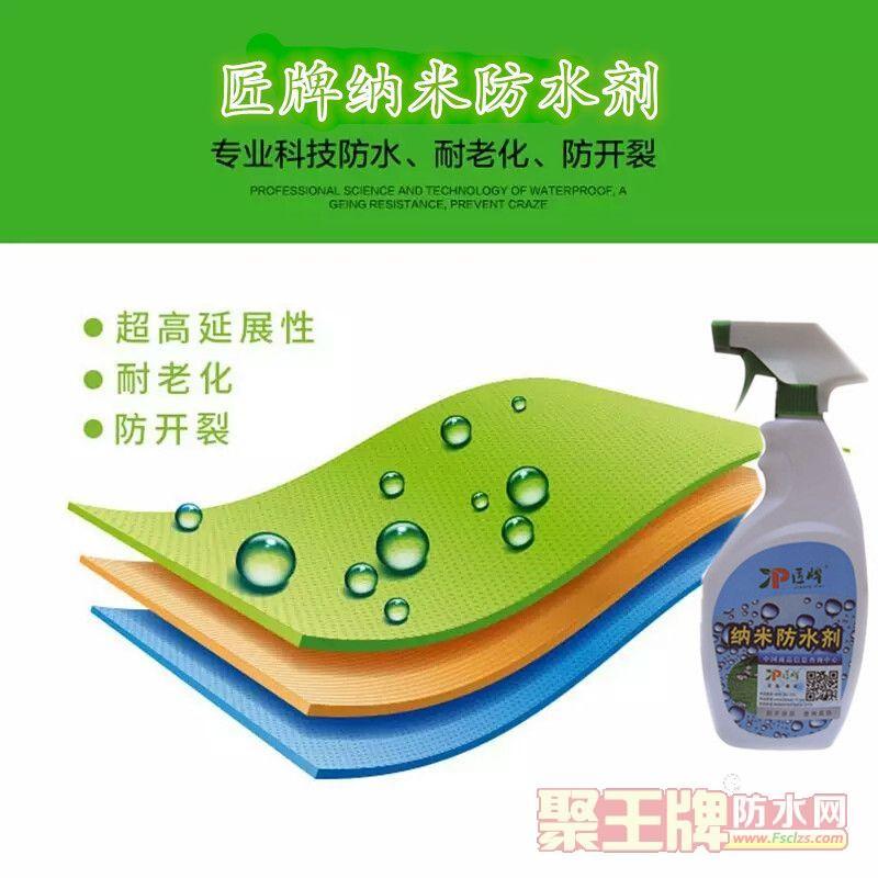 匠牌渗透型纳米防水