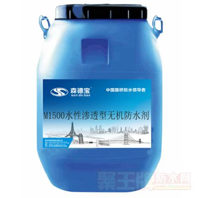 点击查看M1500水性渗透型无机防水剂详细说明