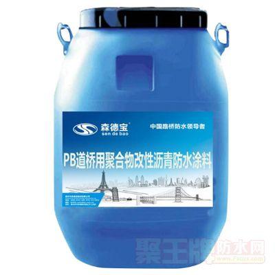 点击查看PB道桥用聚合物改性沥青防水涂料详细说明