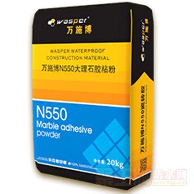 N550大理石胶粘粉