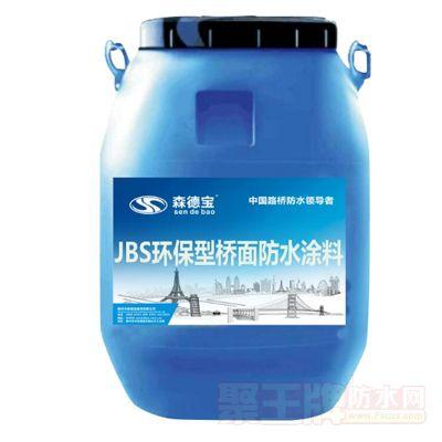 点击查看JBS环保型桥面防水涂料详细说明