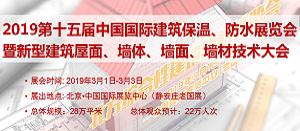 2019第十五届中国国际建筑保温、防水展览会暨新型建筑屋面、墙体、墙面、墙材技术大会