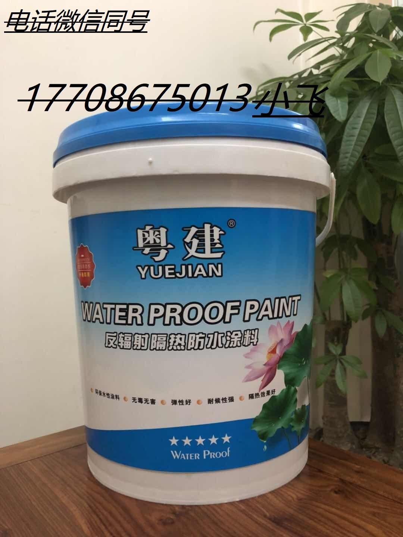 2018年-防水十大品牌-粤建反辐射隔热防水涂料-供应商-行情报价