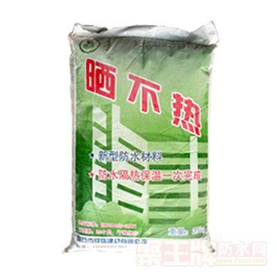 点击查看新型防水材料-防水隔热材料晒不热涂料:又叫做纳米隔热剂详细说明