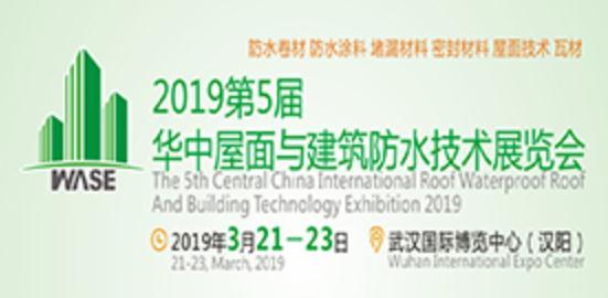 2019第5届华中屋面与建筑防水技术展览会