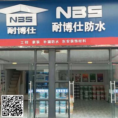 耐博仕混凝土表面增固剂 NBS-408