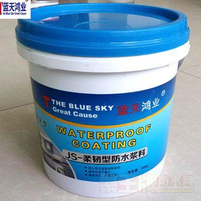 JS聚合物乳液浆料 厨房卫生间厕所防水涂料