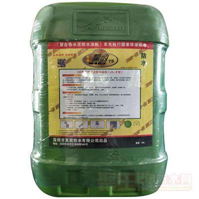 点击查看黑豹HB聚合物水泥防水涂料(JS-II型)详细说明