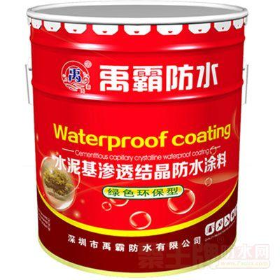 水泥基渗透结晶防水涂料