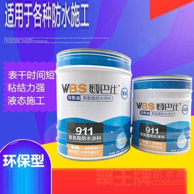 911聚氨酯环保防水涂料 非焦油 柔性防水涂料