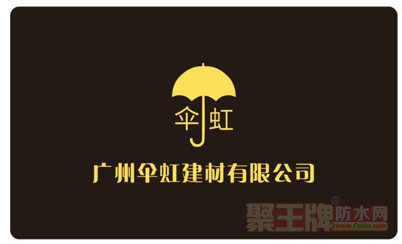 广州伞虹建材有限公司