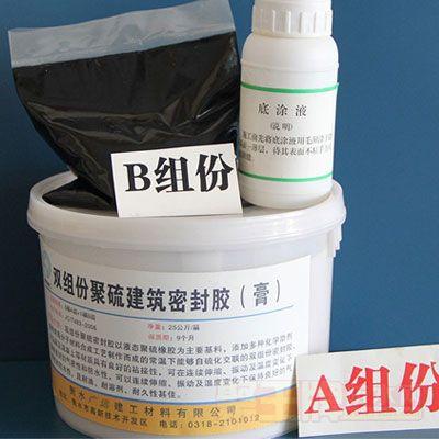 双组份聚硫密封胶/聚硫嵌缝密封膏