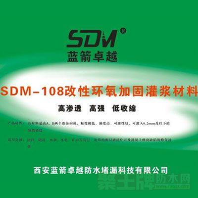 点击查看SDM-108改性环氧加固灌浆材料详细说明