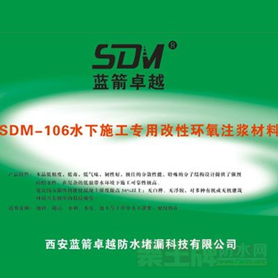 SDM-106水下施工专用改性环氧注浆材料
