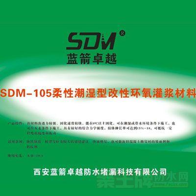 SDM-105柔性潮湿型改性环氧灌浆材料