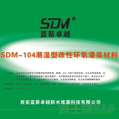 SDM-104潮湿型改性环氧灌浆材料