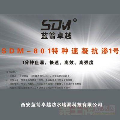 SDM-801特种速凝抗渗1号