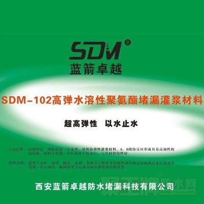 点击查看SDM-102高弹水溶性聚氨酯堵漏灌浆材料详细说明