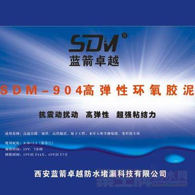 SDM-904高弹性环氧胶泥