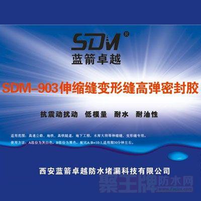 点击查看SDM-903伸缩缝变形缝专用高弹密封胶详细说明
