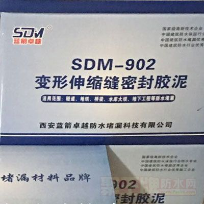 SDM-902变形伸缩缝密封胶泥