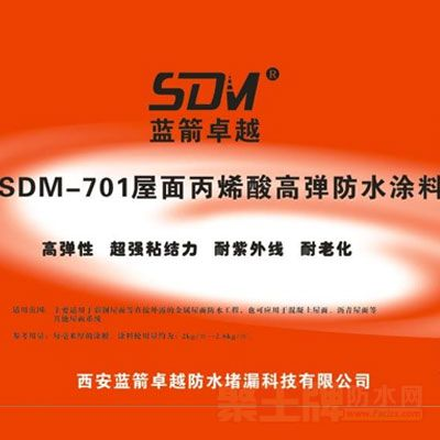 SDM-701屋面丙烯酸高弹防水涂料