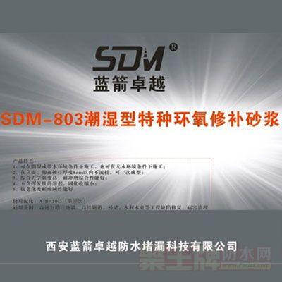 SDM-803潮湿型特种环氧修补砂浆