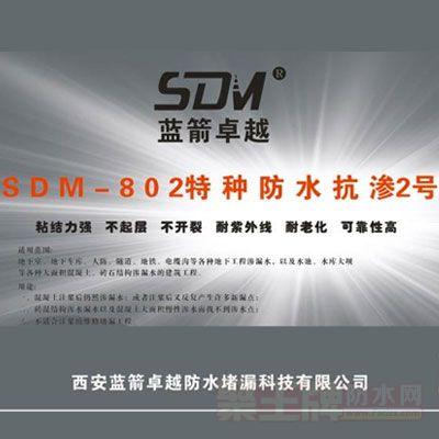 SDM-802特种防水抗渗2号