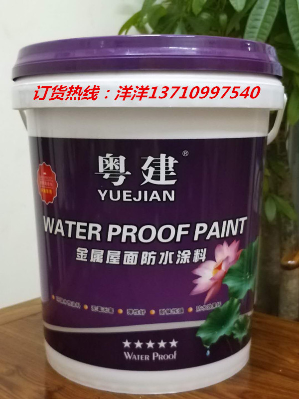 粤建金属屋面防水涂料彩钢瓦专用防水材料