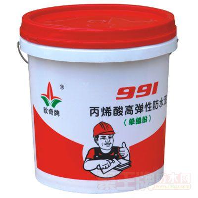 点击查看欧奇991丙烯酸高弹性防水涂料详细说明