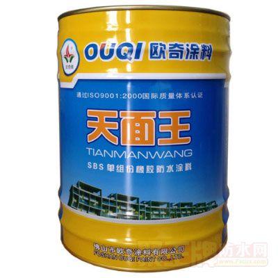 欧奇涂料SBS单组份橡胶防水涂料(面天王)