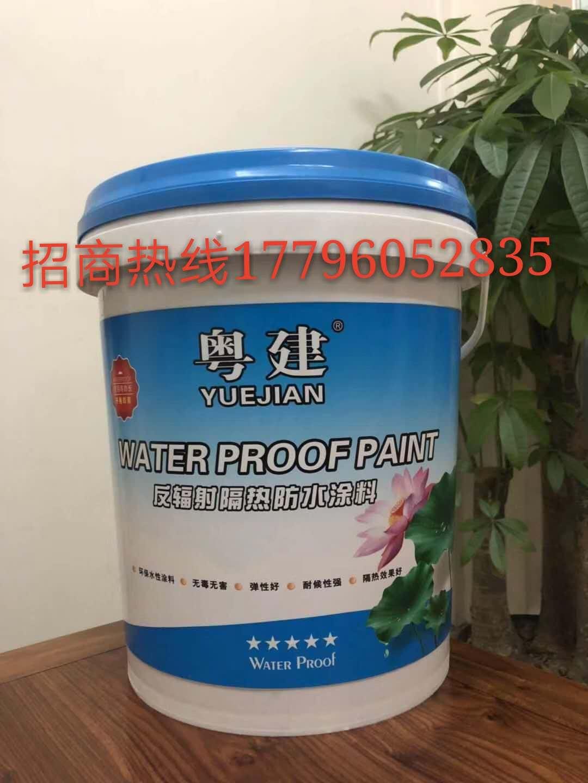 2018十大品牌粤建反辐射隔热防水涂料