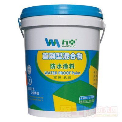 直刷型混合物防水涂料详细说明